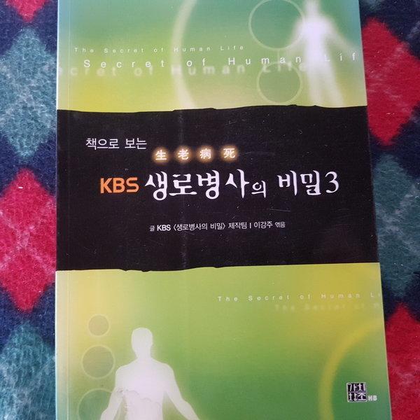 KBS생로병사의 비밀3/KBS.가치창조.2012