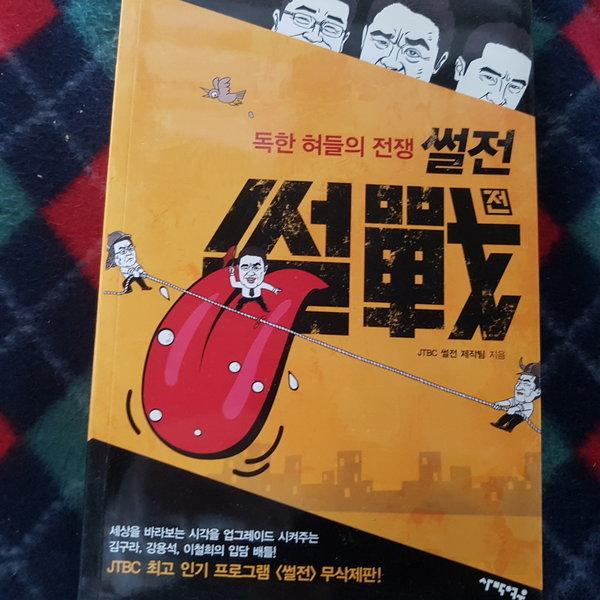 독한혀들의 전쟁.썰전/JTBC썰전 제작팀.사막여우.2013