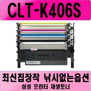 CLT-K406S CLP360 CLX3300 C410 C460 시리즈 호환토너