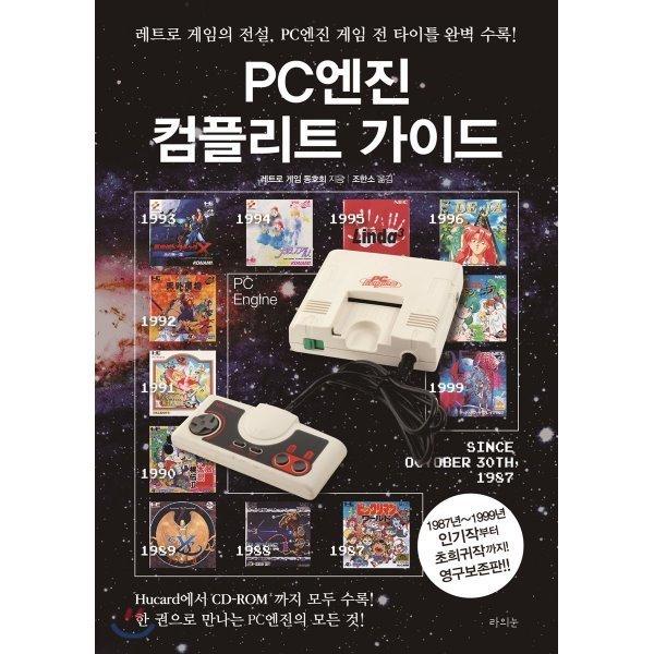 PC엔진 컴플리트 가이드  레트로게임 동호회