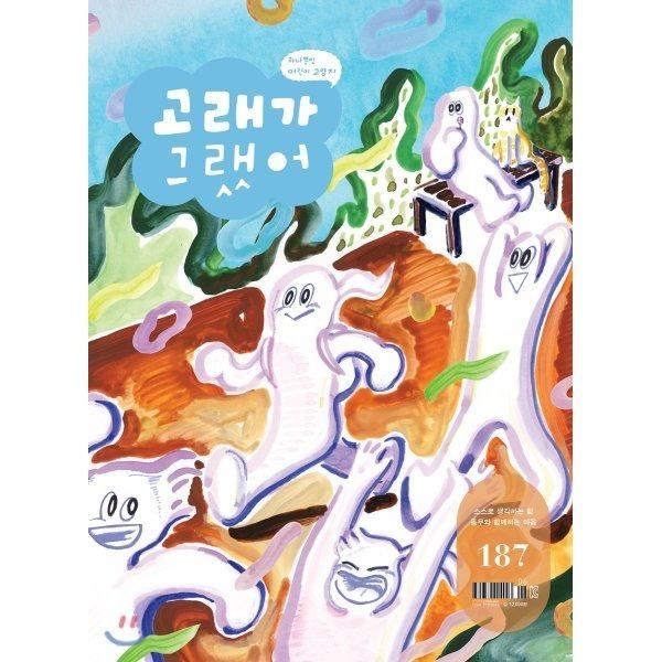 고래가 그랬어 (월간) : 187호  2019   편집부