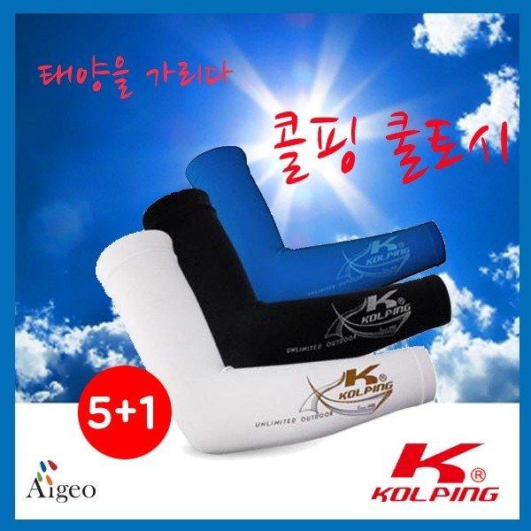 콜핑 정품 쿨토시 무봉제 라이트팔토시 자외선차단5+1