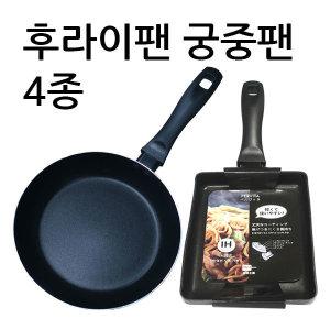 페르비타 인덕션 후라이팬 궁중팬 사각후라이팬 계란
