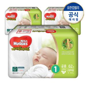 네이처메이드 1단계공용신생아용 62PX3팩/기저귀