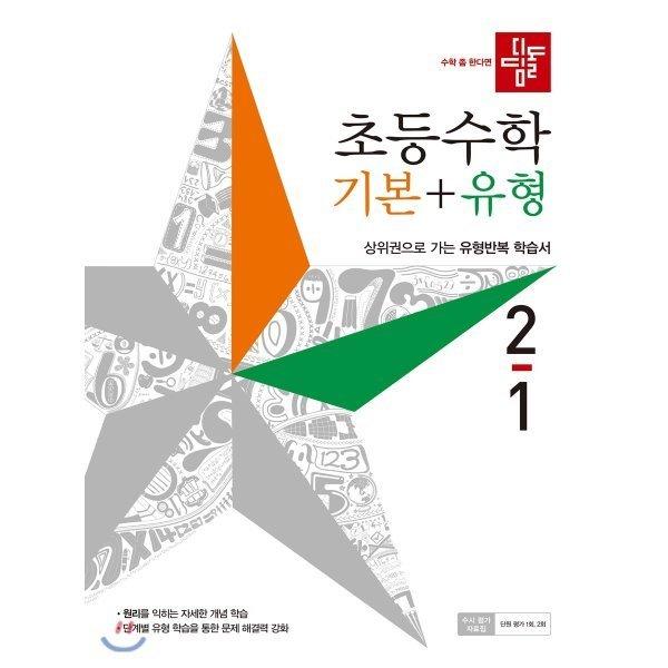 디딤돌 초등수학 기본+유형 2-1 (2019년)  편집부