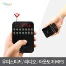 효도 라디오 mp3 스피커 시그널(블랙) FM/SD/USB/야외