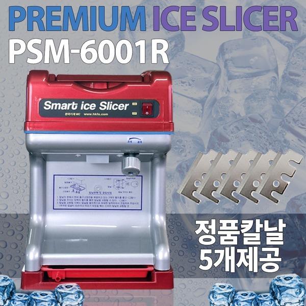 빙삭기/PSM-6001R/프리미엄빙수기