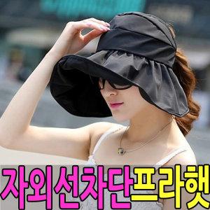 썬캡 돌돌이 프라햇 방수 여름 모자 벙거지 여성 모자