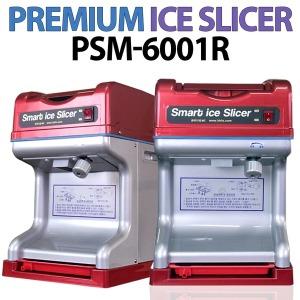 PSM-6001R/빙수기/빙삭기/팥빙수기계/얼음가는기계