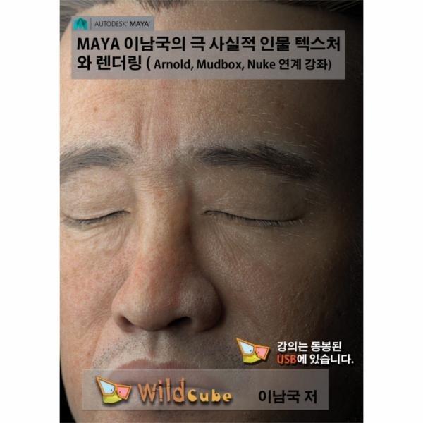 MAYA 이남국의 극 사실적 인물 텍스처와 렌더링(ARNOLD MUDBOX NUKE 연계강좌)