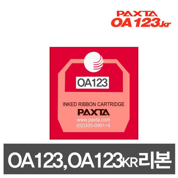 팍스타 OA-123  EF-123 IT-3000N GW-123 OK-300리본
