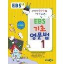 EBS 기초 영문법 1 (2019년용)