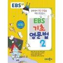 EBS 기초 영문법 2 (2019년용)