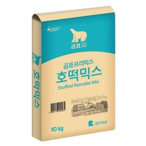 호떡믹스 10kg (호떡반죽가루)