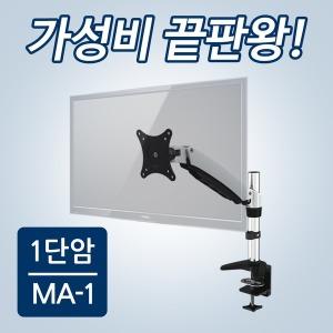 모니터암 프리미엄 데스크거치대 MA-1 피벗 스탠드
