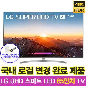 65인치 UHD 스마트 LED TV 65SK9000 수도권스탠드설치