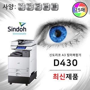 신도리코 D430 칼라복합기 정품토너/팩스포함/설치무료