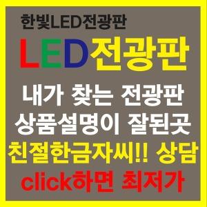 최신형 최저가 4D 표출 국산 양면 풀컬러 LED 전광판