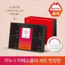 카누 카페 쇼콜라 한정판 (카누40T+커피초콜릿10개)