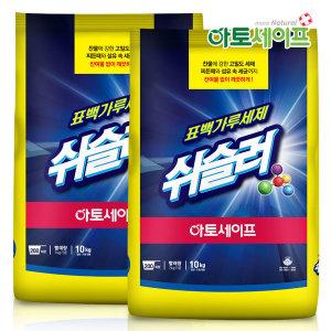 쉬슬러 강력 대용량 표백 가루세제 10kg 2개 / 세탁