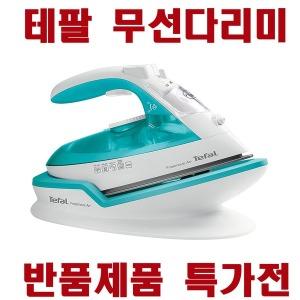 테팔무선스팀다리미 반품제품특가 FV6520 6521