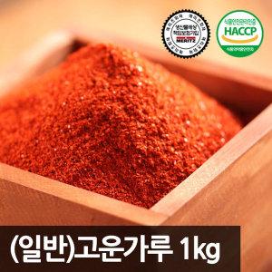 햅썹선정 태양초 중국산 고춧가루 고운가루 1kg