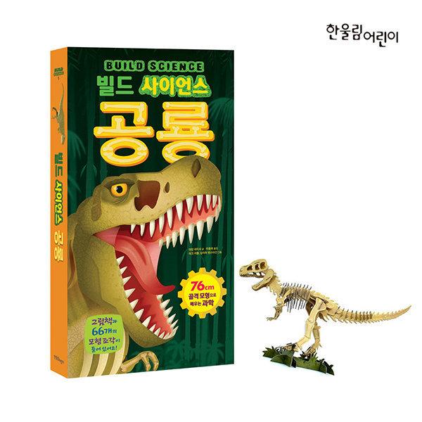 한울림어린이 빌드 사이언스 공룡