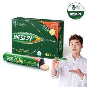 J 베로카 발포 멀티비타민 45정