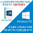 추가선택 MS 윈도우10 홈 FPP (미설치 동봉 발송)