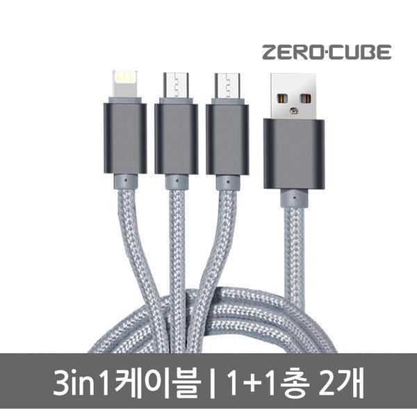 3in1 동시 멀티 충전케이블 5핀/8핀/C타입 1+1 2개