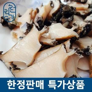 싱싱한 활전복 11-12미 1kg 회/특대/라면/꼬마/선물용