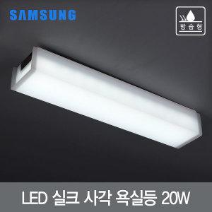 LED욕실등 방습욕실등 실크 사각 방습 욕실등20W 삼성