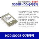 500GB HDD 추가 E595 전용 추가상품