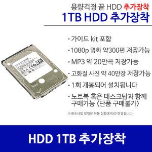 1TB HDD 추가 E595 전용 추가상품