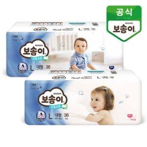 2019 보솜이 리얼코튼 밴드 남/여 2팩