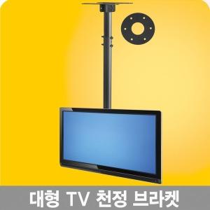 NB-56sc 대형 TV 천정브라켓 천정거치대 65인치 지원