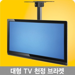 NB-56sc  65인치 TV 천정브라켓 거치대 앵글 마운트