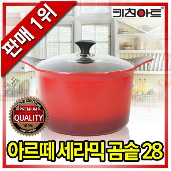 SM 키친아트 아르떼 세라믹 냄비 28cm 곰솥 / 찜솥