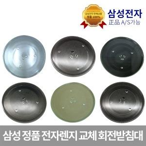 삼성 전자레인지 유리판 받침대 6종 모음