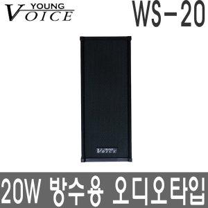 컬럼 스피커 카페매장음악 WS-20 블랙방수오디오타입