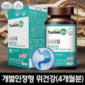 위건강 (4개월분) 감초추출물 함유 / 특가 행사 진행중
