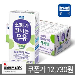 매일 소화가 잘되는 저지방 우유 190ml 24팩/멸균우유