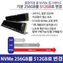 NVMe 256GB에서 512GB로 Upgrade E595 전용 추가상품