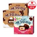 생크림파이골라담기 (베리베리1개+쇼콜라카라멜2개)
