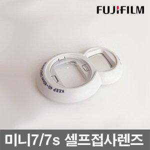 미니7/7s 전용 셀프접사렌즈