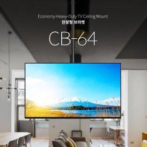 보인 40인치60인치 천정형 TV 거치대 브라켓 CB-64 R