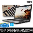 E570 박스리퍼 6세대i5/8G/SSD256/윈10/더블할인파격가