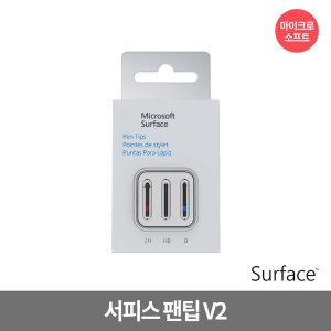 서피스 펜팁V2(Pentip Kit V2) 전용 펜팁 2세대