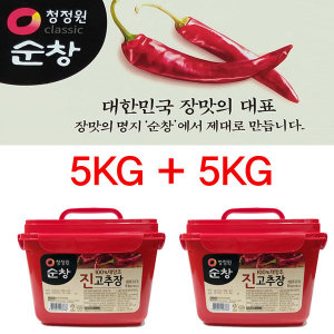 청정원 순창 100% 태양초 진고추장 5kg + 5kg