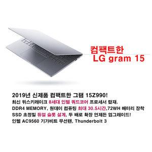 LG전자 2019 그램 15Z990-vA5SK i5/16GB/256GB/WIN10